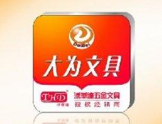 深圳大为文具灯箱广告设计