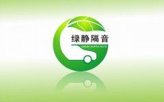 深圳绿静隔音产品标志设计
