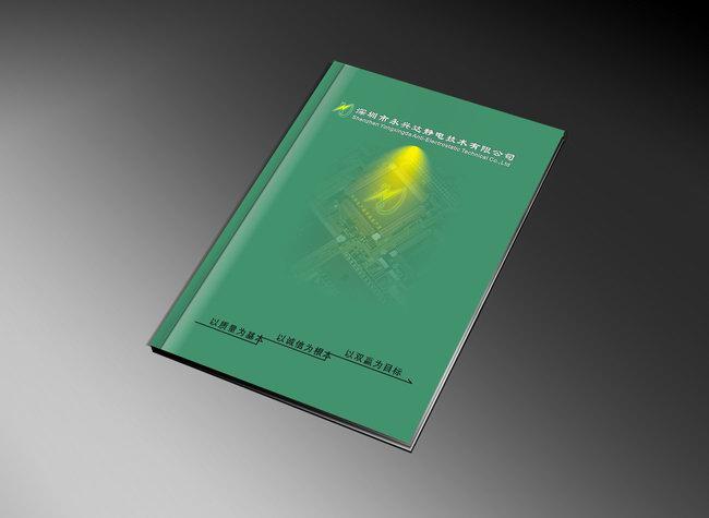防静电科技公司产品目录设计封面