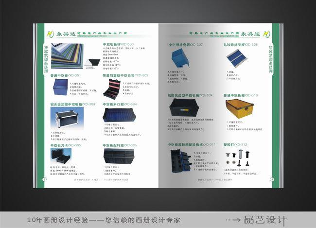 永兴达公司产品目录画册设计
