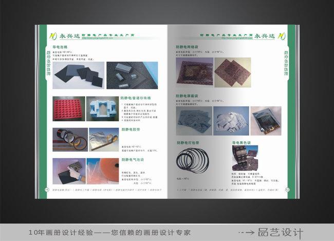 永興達公司產品目錄畫冊設計_畫冊設計_深圳品藝設計