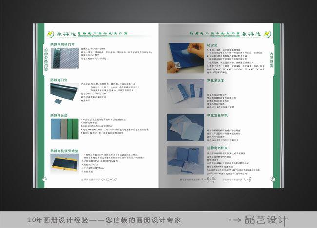 永興達公司產品目錄畫冊設計(2)_畫冊設計_深圳品藝