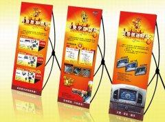 汽车用品节日促销展架广告_系列设计
