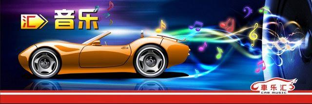 汇·系列汽车音响形象广告设计之一