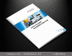 科皓公司画册设计_企业安全管理系列画册