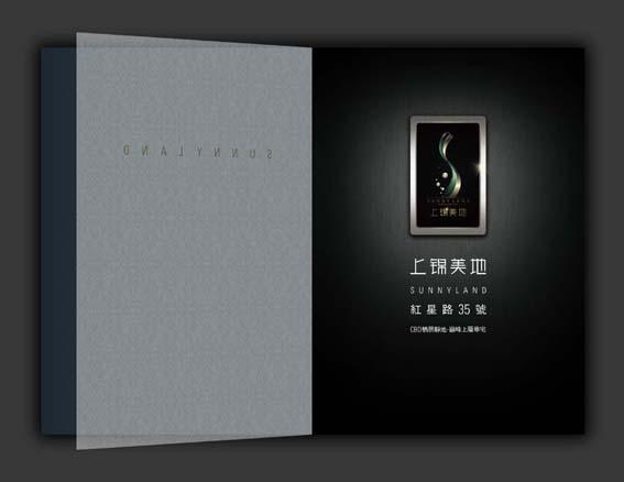 大气简洁的画册封面_超精美房地产精装画册设计欣赏_优秀设计欣赏_成都巧盒印务