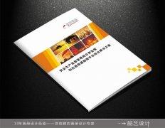 科皓画册设计_安全局管理系列画册之二
