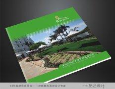 高尔夫草坪公司画册设计